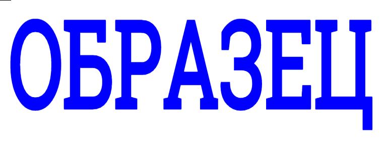 Образец png